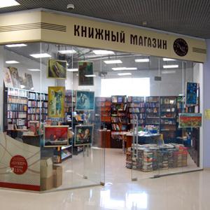 Книжные магазины Ишима