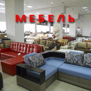 Магазины мебели Ишима