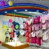 Детские магазины в Ишиме
